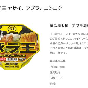 【朗報】 日清食品さん、ついに二郎風「日清豚ラ王 ヤサイ、アブラ、ニンニク」を発売してしまう