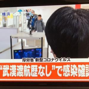【速報】日本で武漢渡航歴ない日本人の感染確認