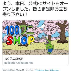 【朗報】100日後に死ぬワニ、グッズ通販特設サイトオープン!