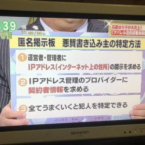 メンタリストDaiGo、きくちゆうき、椎木里佳「アンチは訴訟するぞ」←これ結局誰もやってなくね?