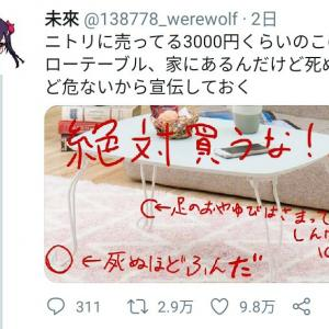 【悲報】まんさん「ニトリの商品だけは絶対買うな」→10万いいね