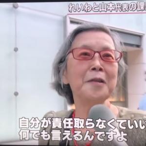 山本太郎さん「議席増やしても目の前の人は救えない、だから都知事選出るわ」