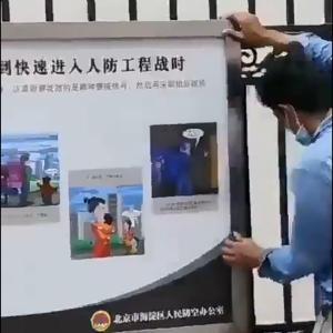 北京市「空爆が来たときの対処法教えるで」