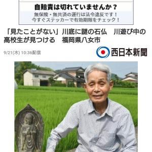 【朗報】福岡の高校生さん、川遊び中に仏像を見つけてしまう…