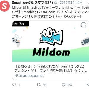 【悲報】任天堂さん、最大手スマブラ攻略サイトを更新停止に追いやりスマブラキッズブチギレwywywy