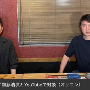 【速報】宮迫博之のYouTubeチャンネルに狂犬加藤浩次が出演