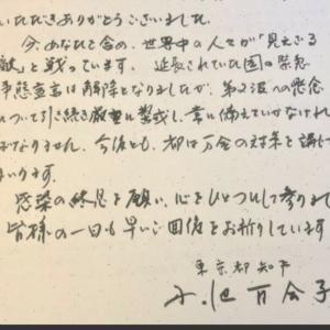 【朗報】コロナにかかって入院すると小池百合子ちゃんからお手紙が貰えると話題に