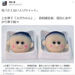 【悲報】パヨクさん、民間企業が作った菅新総理のお菓子を誹謗中傷 「毒入り」を示す画像を貼る者まで