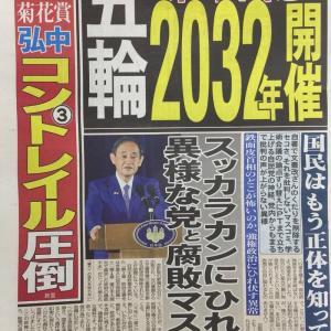 【東京五輪】 IOCが中止を通知か? 2021年断念、2032年再招致