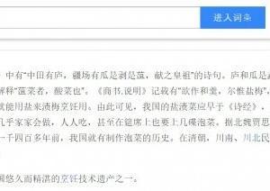 【韓国料理】中国父さんキムチの起源が中国だと正式に表明  韓国人「ファッ?!」