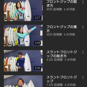 【悲報】日本人さん、ウェットスーツの脱ぎ方に謎の関心を示してしまう