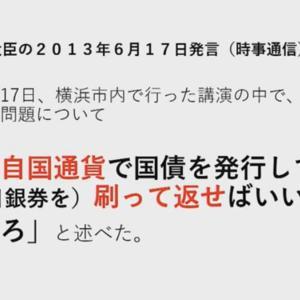 麻生太郎(80)「あなたが10万円貰う=あなたの子孫から10万円借金する。本当にそれでいいの?」