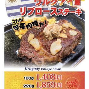 【朗報】いきなりステーキ、遂に勝負に出る!赤字覚悟の特厚&極厚「ウルグアイ産ステーキ」