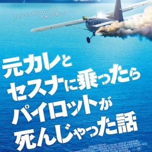 【悲報】映画会社「原題じゃ日本人には理解できないだろうし分かりやすい邦題にしたろ!」