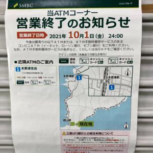【速報】千葉県さん、田舎であることが判明する。