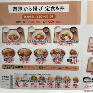 【朗報】吉野家のチキン南蛮丼、ガチのマジでうまそう