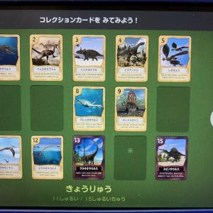 コレクションカード・久々の恐竜