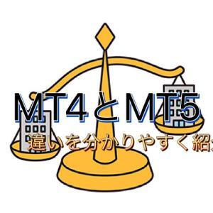 3分で理解!MT4とMT5の違いを分かりやすく紹介
