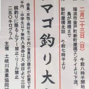 車で3分の土岐川アマゴ釣り大会へ!
