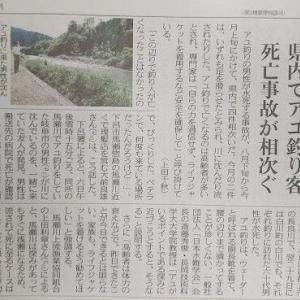 中日新聞、岐阜県版より