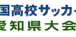 第98回 全国高等学校サッカー選手権・愛知県大会【第1回戦】