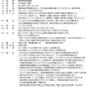 第16回 東海ユース(U-11・U-12) サッカー大会【要項】
