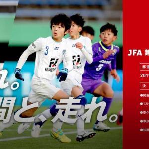 第43回 全日本U-12サッカー選手権 全国大会【予選リーグ】
