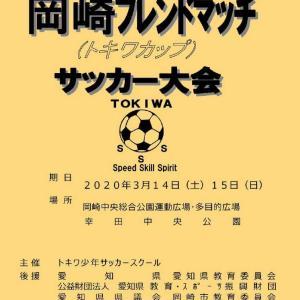 第29回 岡崎フレンドマッチサッカー大会【大会要項】
