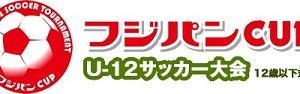 2020年度 フジパンCUPユースU-12サッカー西三河地区代表決定戦【結果】