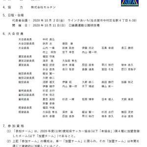 第19回 JA全農杯全国小学生選抜サッカー2020 愛知県大会【日程・要項】