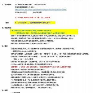 第44回 全日本U-12サッカー選手権 愛知県大会 兼 第48回 少年サッカー大会2020 西三河代表決定戦【日程・組合せ】