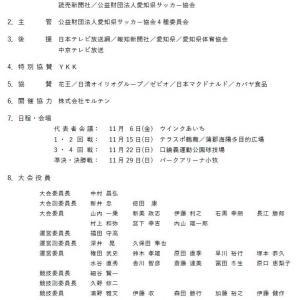 JFA 第44回 全日本 U-12 サッカー選手権 愛知県大会 兼 AIFA 第48回 少年サッカー大会 2020【大会要項】