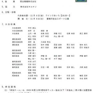 AIFA 2020 OKAYA CUP / 第2回 男子 U-10 サッカー大会【大会要項】