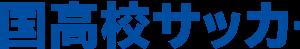 第99回 全国高校サッカー選手権・愛知県大会【第3回戦】