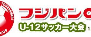 2020年度 フジパンCUPユースU-12サッカー東海大会【中止】