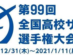 第99回 全国高校サッカー選手権・全国大会【決勝】