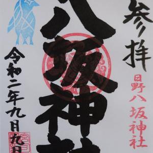 新選組にゆかりのある 日野八坂神社