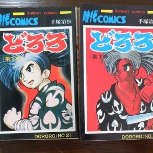 昭和の漫画 時代背景や妖怪たち、個性溢れる登場人物が「どろろ」の世界を広げます 柴咲 コウのどろろもとても魅力的