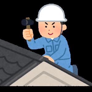 屋根の修理 業者から火災保険を使って無料で修理をすすめられた! これって今流行りの・・ 〇〇詐欺?!