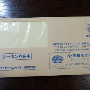 新型コロナウイルスのワクチン 相模原市からクーポン券が送られてきた! 少し準備すれば予約は簡単!