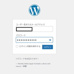 2つ目のブログ作成!! これってブログ作成中級者!? エックスサーバーで複数のブログを作成する手順