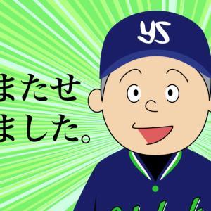 9/30 DeNA戦○ 最終回 ドキドキさせてくれましたが、ようやく石川に勝ち星!