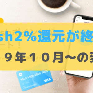 Kyashが改悪、還元率2%→1%に。変更点と今後の使い方【QUICPayが対象外に】