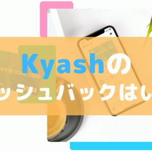 Kyashのポイント還元はいつ?少額決済の返金も!