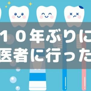 長年、歯医者嫌いだった話。10年ぶりの治療と通院【体験談】