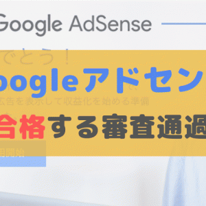 Googleアドセンス1発合格!審査通過のために準備したこと【これから本格的にブログを始める・記事数が少ない人向け】