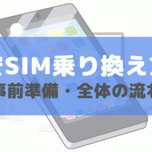 格安SIMの乗り換えは難しい?事前に確認しておきたいざっくり手順