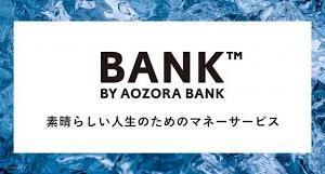 あおぞら銀行BANK支店はなぜ口座数を伸ばしてきたのか