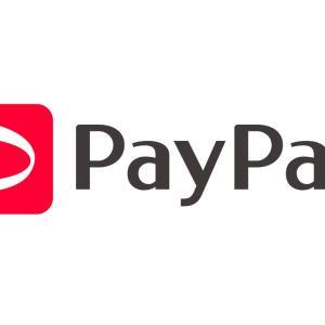 PayPayってなんなの?PayPalとは違うの?
