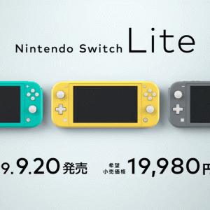 Nintendo Switch Liteってどうなん?あかんのか?